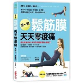 滾一滾鬆筋膜,天天零痠痛:用1個滾筒+1顆滾球,每天5分鐘,改善肩頸僵硬、腰痠背痛、不耐久坐和小腿浮腫