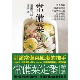 常備菜 2:事先做好放冰箱保存,不論準備三餐或帶便當,迅速上桌的111道美味菜色