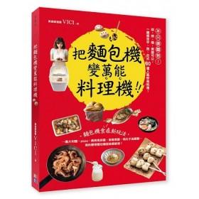 把麵包機變萬能料理機:不只做麵包!烘、烤、燉、煮都可以,一鍵搞定中、西、日式,60道人氣秒殺料理!