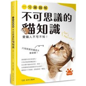 一分鐘圖解·不可思議的貓知識(暢銷版)