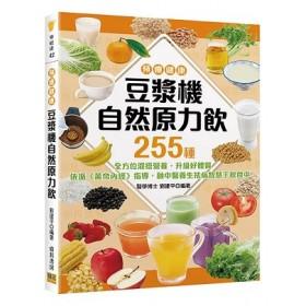 <預療健康> 豆漿機自然原力飲:255種全方位混搭營養,升級好體質!依循《黃帝內經》指導,融中醫養生祛病智慧于飲食中。