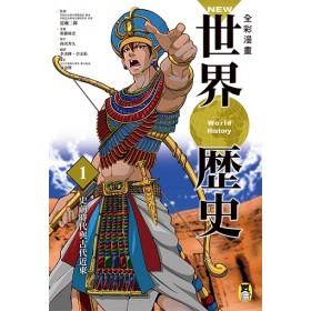 NEW全彩漫畫世界歷史·第1卷:史前時代與古代近東