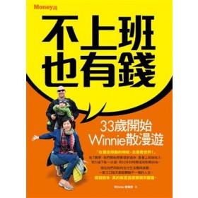 不上班也有錢:33歲開始Winnie散漫遊