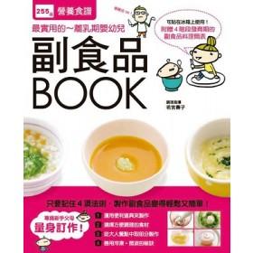 副食品BOOK:255品營養食譜