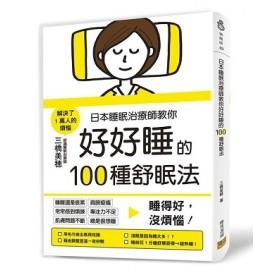 日本睡眠治療師教你好好睡的100種舒眠法:睡得好,沒煩惱!