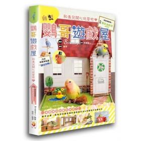 鸚哥遊戲屋:和鳥兒開心玩耍吧!
