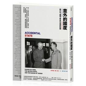 意外的國度:蔣介石、美國、與近代台灣的形塑