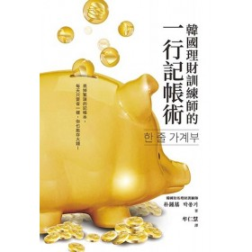 韓國理財訓練師的一行記帳術