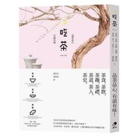 吃茶:品茶品心,有滋有味