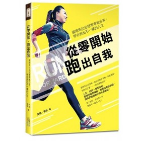 從零開始,跑出自我:國際馬拉松冠軍專業分享,帶你跑出不一樣的人生