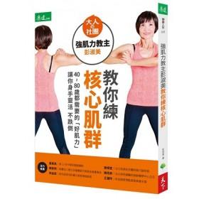 強肌力教主彭淑美教你練核心肌群:40~80歲都需要的「好肌力」 讓你身手靈活不跌倒