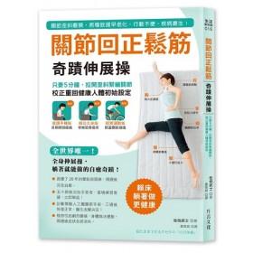 關節回正鬆筋奇蹟伸展操:只要5分鐘,拉開歪斜緊繃關節,校正重回健康人體初始設定