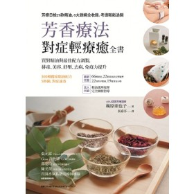 芳香療法,對症輕療癒全書:買對精油與最佳配方調製,排毒、美容、紓壓,去病、免疫力提升