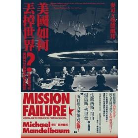 美國如何丟掉世界?:後冷戰時代美國外交政策的致命錯誤