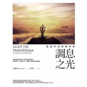 調息之光:瑜伽呼吸修練聖經