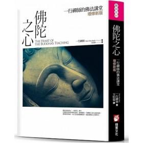 佛陀之心:一行禪師的佛法講堂【增修新版】