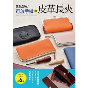 原創品味!可放手機的皮革長夾:手機總是無處可放?教你親手製作可搭配手機品味的質感長皮夾!(內附紙型)