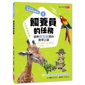生活中的數學1:飼養員的任務 破解動物園裡的數學之謎