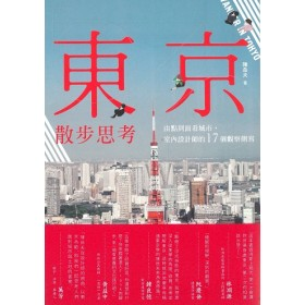 東京散步思考:由點到面看城市,室內設計師的17個觀察側寫