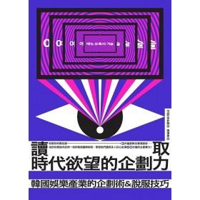 讀取時代欲望的企劃力:韓國娛樂產業的企劃術&說服技巧