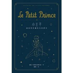 小王子:最值得珍藏的名家譯本(星空版)(二版)