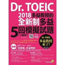 Dr. TOEIC多益教授的2018全新制多益5回模擬試題(+解析)(5回試題+ 5張答案卡+ 1CD+1防水書套)