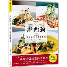 素西餐:名店主廚的五星級美味蔬食料理