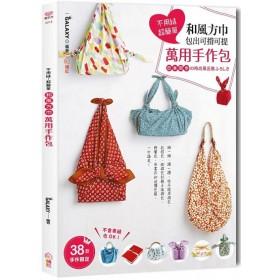 不用縫 超簡單 和風方巾 包出可揹可提 萬用手作包