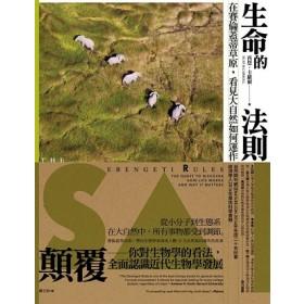 生命的法則:在賽倫蓋蒂草原,看見大自然如何運作