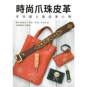 時尚爪珠皮革:手作個人風皮革小物,製作專屬於自己的「爪珠」皮件作品!