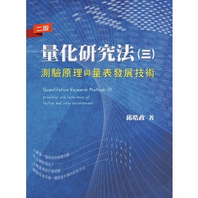 量化研究法(三):測驗原理與量表發展技術