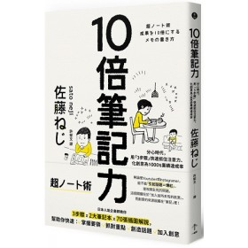 10倍筆記力:分心時代,用「3步驟」快速抓住注意力、化創意為1000%業績達成率