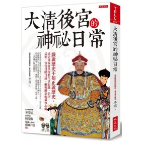 大清後宮的神祕日常:戲說歷史不如正說歷史,清史專家從皇帝私生活紀錄、名臣、后妃、宦官目睹口述,解密歷史的最核心處