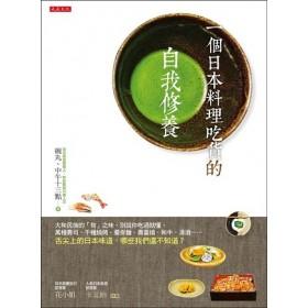 一個日本料理吃貨的自我修養:大和民族的「旬」之味,別說你吃過就懂,萬種壽司、千種燒烤、蕎麥麵、壽喜燒、和牛、清酒……舌尖上的日本味道,哪些我們還不知道?