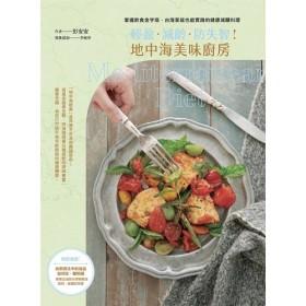 輕盈·減齡·防失智!地中海美味廚房:掌握飲食金字塔,台灣家庭也能實踐的健康低醣料理