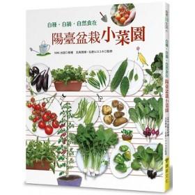陽臺盆栽小菜園:自種·自摘·自然食在