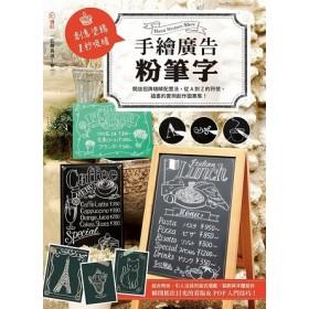 手繪廣告粉筆字:開店招牌吸睛配置法,從A到Z的符號、插畫的實例創作圖案集!
