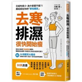 去寒排濕,很快開始瘦:幫自己變成「可融解脂肪」體質,暢通氣血循環,快速活化免疫功能和代謝力