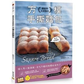最容易在家做的方模手撕麵包:真的好簡單!