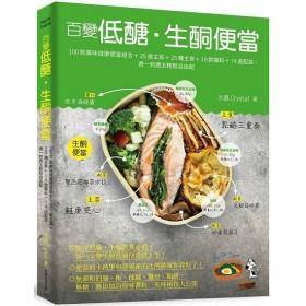 百變低醣·生酮便當:100款美味健康便當組合+25道主菜+25種主食+18款醬料+74道配菜,週一到週五輕鬆自由配