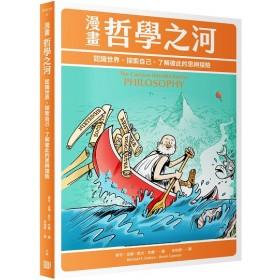 漫畫哲學之河:認識世界、探索自己、了解彼此的思辨探險