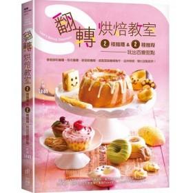 翻轉烘焙教室!:2種麵糰&2種麵糊玩出百變甜點