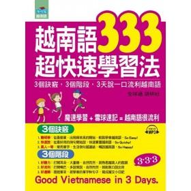越南語333超快速學習法:3個訣竅,3個階段,3天說一口流利越南語(附MP3)