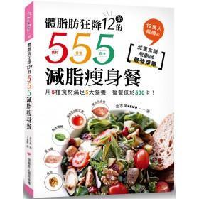 體脂肪狂降12%的555減脂瘦身餐:用5種食材滿足5大營養,餐餐低於500卡!12萬人瘋傳的減重食譜規劃師最強菜單