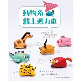 可愛感狂飆!超簡單!動物系黏土迴力車
