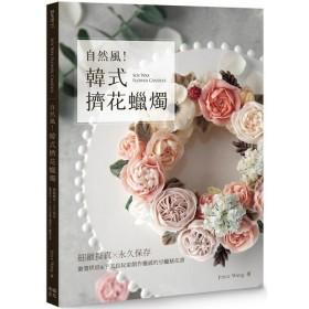 自然風!韓式擠花蠟燭:細緻擬真x永久保存,激發烘焙&手工皂玩家創作靈感的豆蠟裱花書