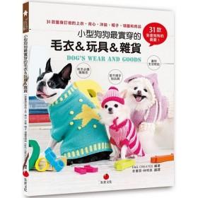 小型狗狗最實穿的毛衣&玩具&雜貨:31款量身訂做的上衣、背心、洋裝、帽子、領圍和用品