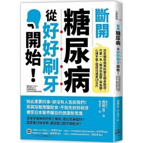 斷開糖尿病,從好好刷牙開始!:日本糖尿病專科醫生親身驗證,只要一年,解決高血壓、高血糖、心律不整,還成功減重18公斤