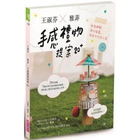 王淑芬x雅菲,手感禮物提案20+:創意機關、夢幻插畫,萌萌手作表心意