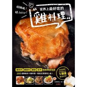 超銷魂!超Juicy!世界上最好吃的雞料理